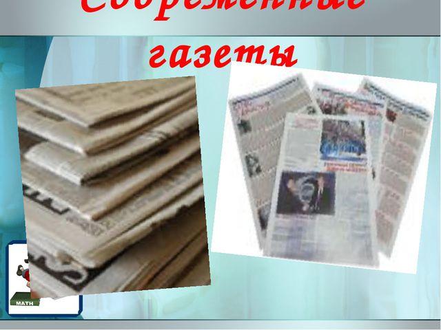 Современные газеты