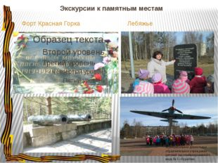 Экскурсии к памятным местам Форт Красная Горка Лебяжье Муниципальное дошкольн