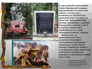 В годы великой Отечественной Войны Приморский плацдарм, образовавшийся на тер
