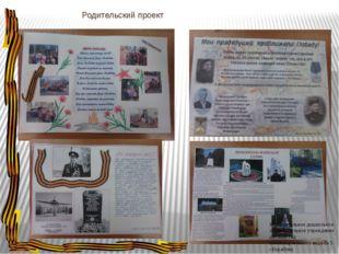 Родительский проект Муниципальное дошкольное образовательное учреждение детск
