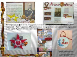 Дети приносили фото своих прадедов и рассказывали про их участие в ВОВ со сло