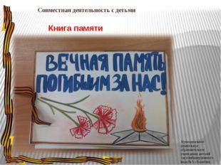 Совместная деятельность с детьми Книга памяти Муниципальное дошкольное образо