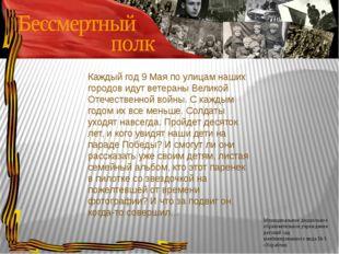 Каждый год 9 Мая по улицам наших городов идут ветераны Великой Отечественной