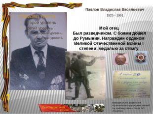 Павлов Владислав Васильевич 1925 - 1991 Муниципальное дошкольное образователь