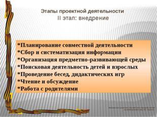 Этапы проектной деятельности II этап: внедрение Муниципальное дошкольное обра