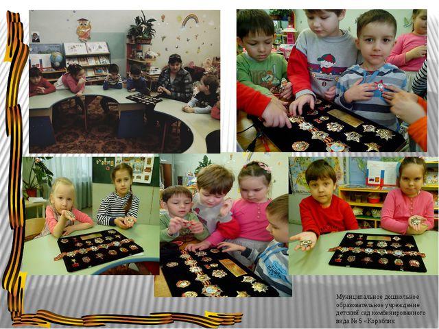 Муниципальное дошкольное образовательное учреждение детский сад комбинирован...