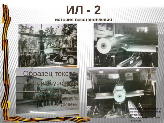 ИЛ - 2 история восстановления Муниципальное дошкольное образовательное учрежд...