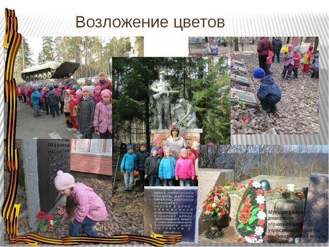 Возложение цветов Муниципальное дошкольное образовательное учреждение детский...