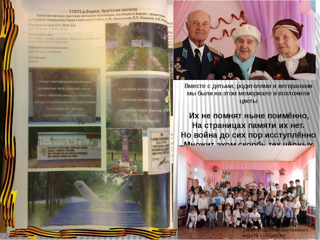 Вместе с детьми, родителями и ветеранами мы были на этом мемориале и возложил...