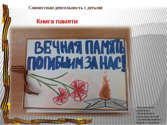 Совместная деятельность с детьми Книга памяти Муниципальное дошкольное образо...