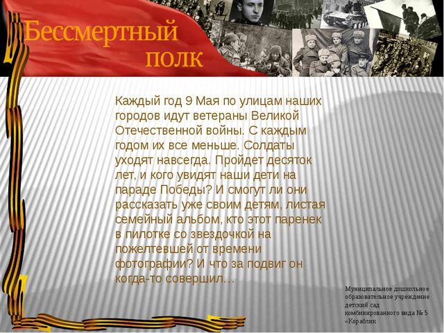 Каждый год 9 Мая по улицам наших городов идут ветераны Великой Отечественной...