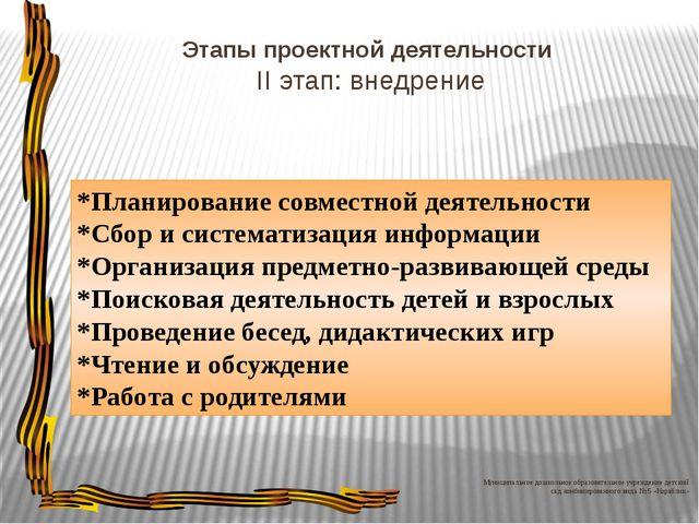 Этапы проектной деятельности II этап: внедрение Муниципальное дошкольное обра...