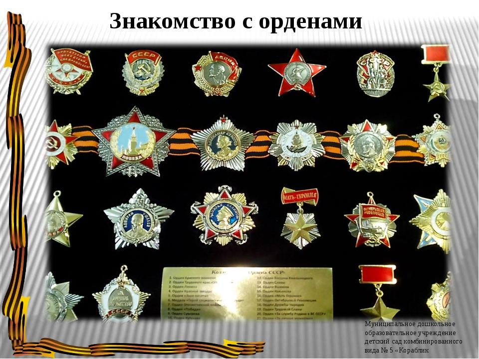 Знакомство с орденами Муниципальное дошкольное образовательное учреждение дет...
