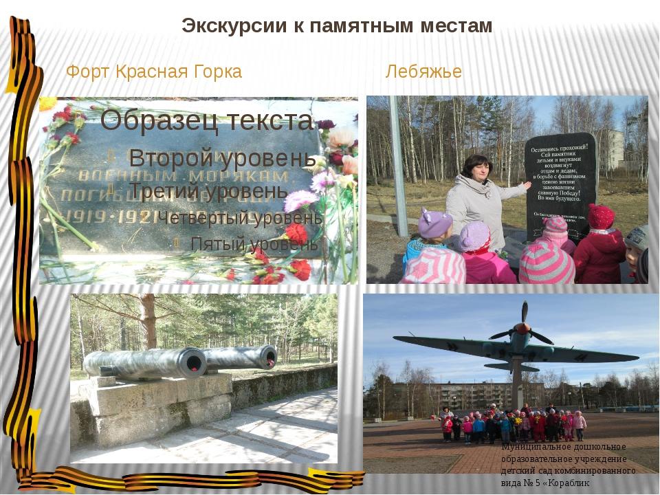 Экскурсии к памятным местам Форт Красная Горка Лебяжье Муниципальное дошкольн...