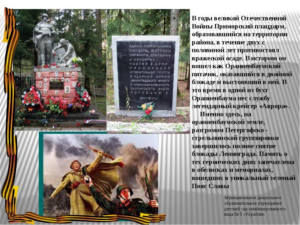 В годы великой Отечественной Войны Приморский плацдарм, образовавшийся на тер...