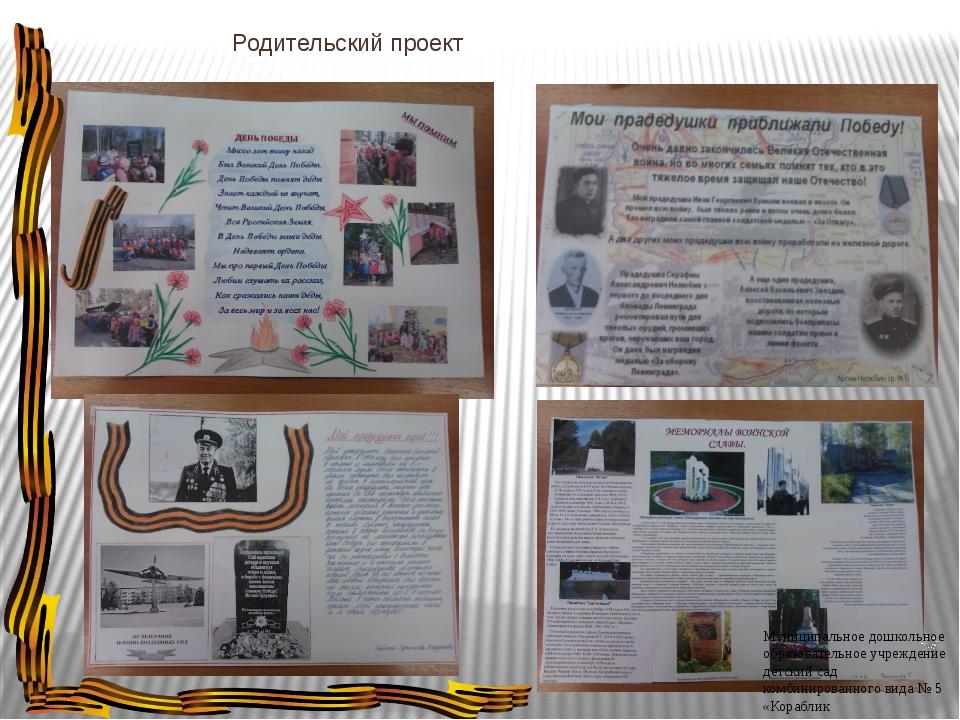 Родительский проект Муниципальное дошкольное образовательное учреждение детск...