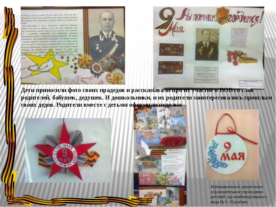 Дети приносили фото своих прадедов и рассказывали про их участие в ВОВ со сло...
