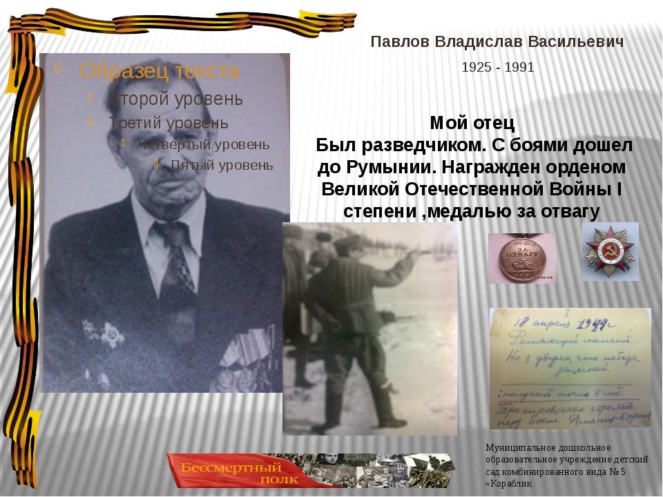 Павлов Владислав Васильевич 1925 - 1991 Муниципальное дошкольное образователь...