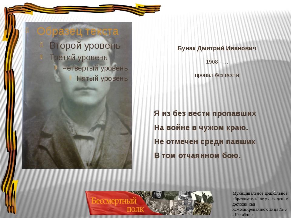 Бунак Дмитрий Иванович 1908 - … пропал без вести Я из без вести пропавших На...