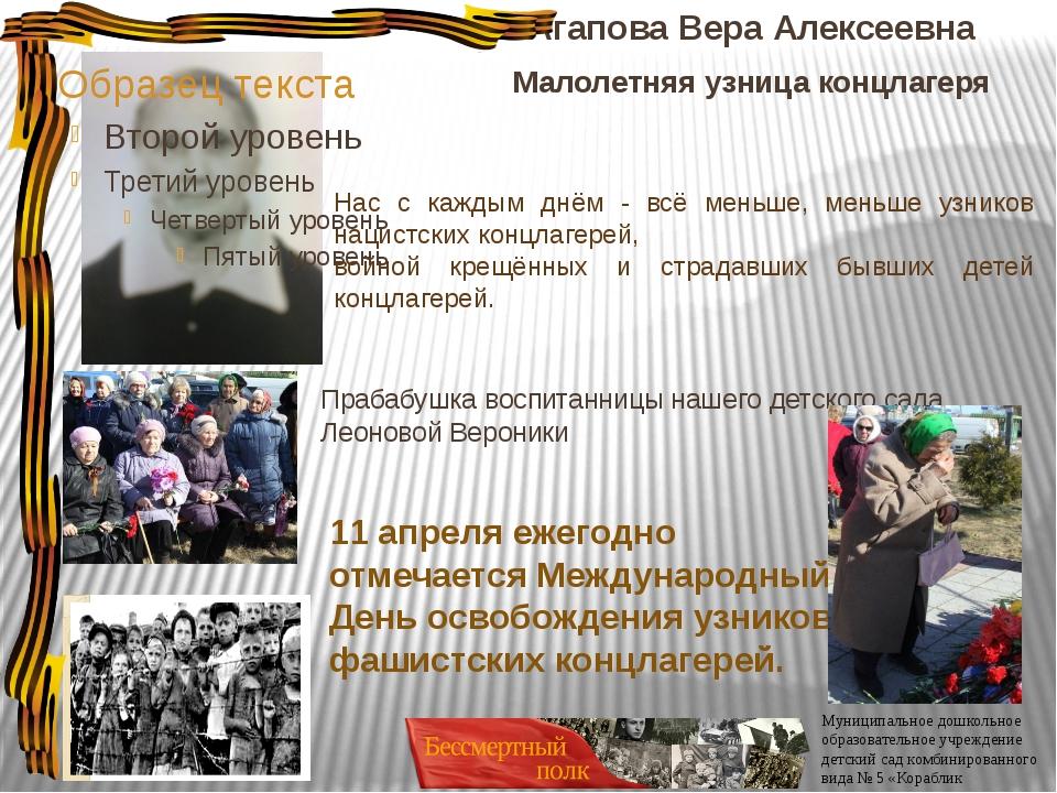 Прабабушка воспитанницы нашего детского сада Леоновой Вероники Агапова Вера...