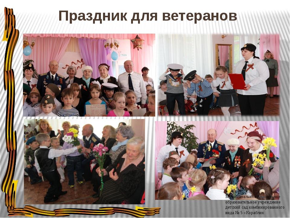 Праздник для ветеранов Муниципальное дошкольное образовательное учреждение де...
