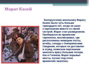 Белорусскому школьнику Марату Казею было чуть больше тринадцати лет, когда о