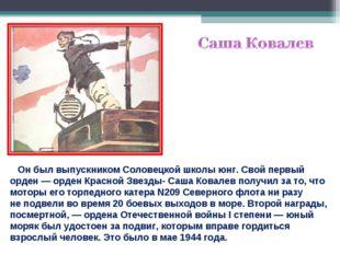 Онбыл выпускником Соловецкой школы юнг. Свой первый орден— орден Красной З