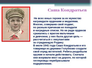 Невсех юных героев заих мужество награждали орденами имедалями. Многие, с