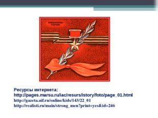 Ресурсы интернета: http://pages.marsu.ru/iac/resurs/istory/foto/page_01.html
