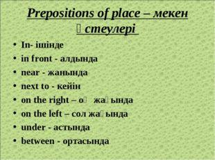 Prepositions of place – мекен үстеулері In- ішінде in front - алдында near -