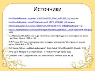 Источники http://img-fotki.yandex.ru/get/6611/16969765.77/0_69aac_acf2c657_or