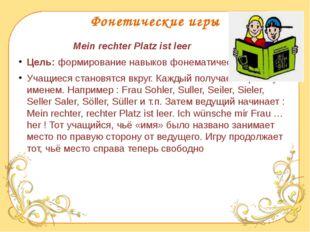 Фонетические игры Mein rechter Platz ist leer Цель:формирование навыков фон