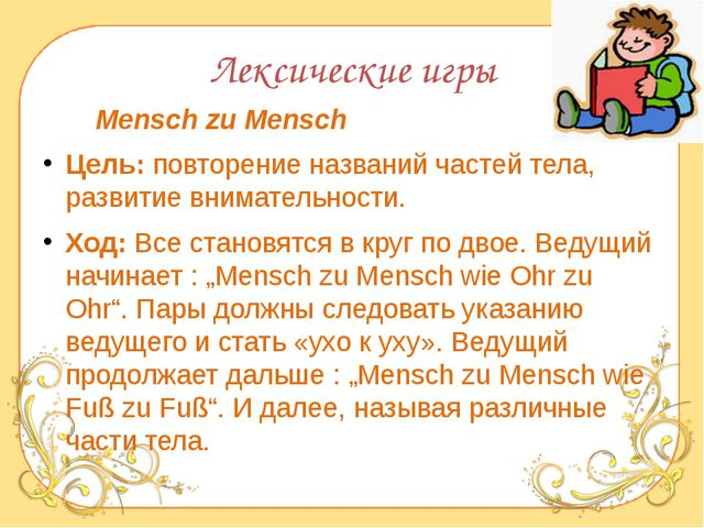 Лексические игры МеnschzuMensch Цель:повторение названий частей тела, разв...