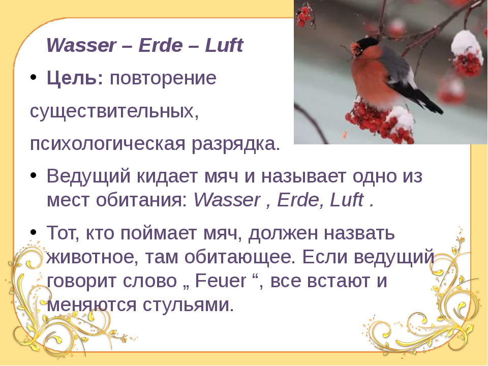 Wasser – Erde – Luft Цель:повторение существительных, психологическая разря...