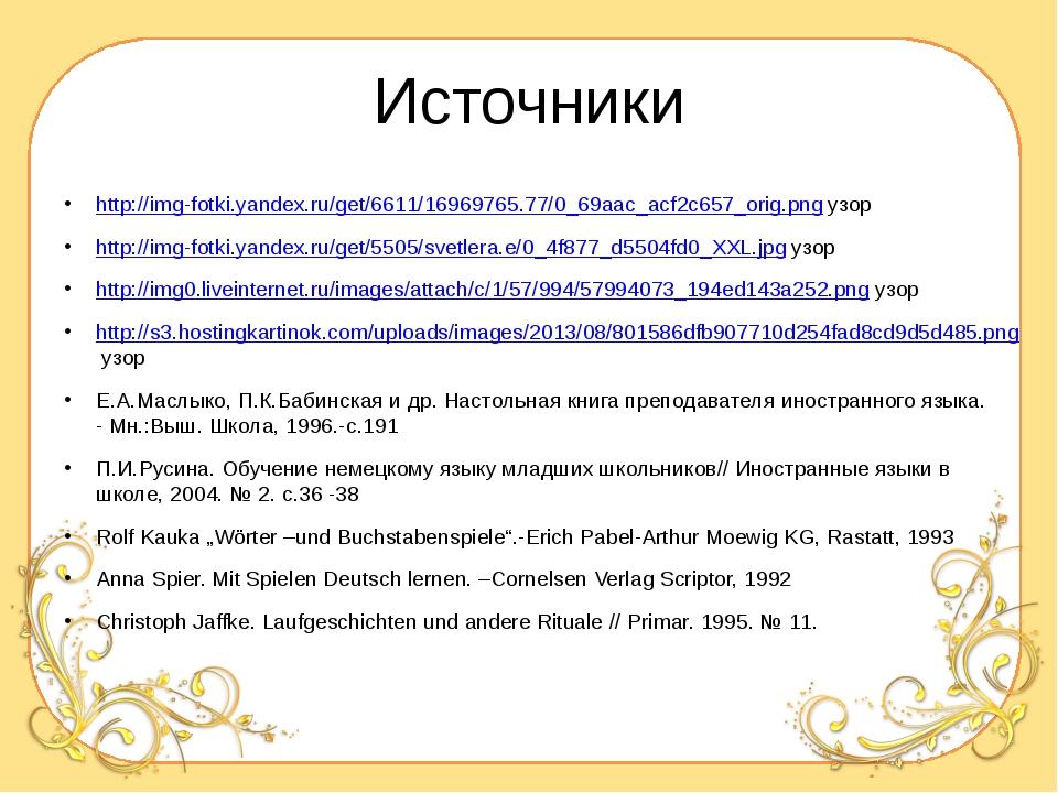 Источники http://img-fotki.yandex.ru/get/6611/16969765.77/0_69aac_acf2c657_or...