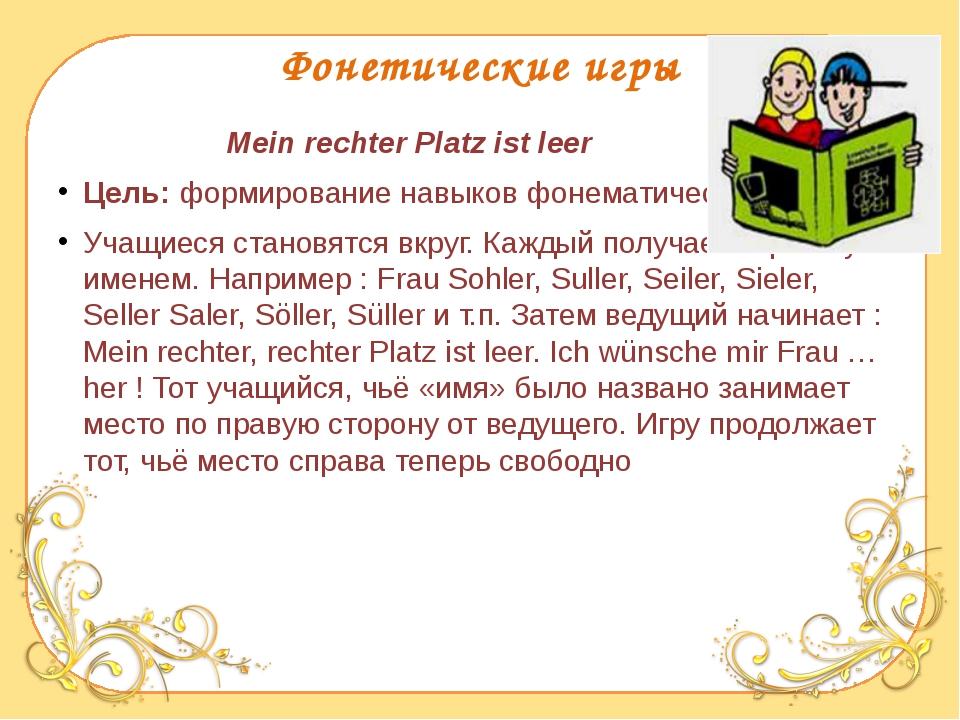 Фонетические игры Mein rechter Platz ist leer Цель:формирование навыков фон...