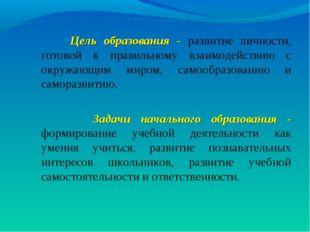 Цель образования - развитие личности, готовой к правильному взаимодействи