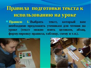 Правила подготовкитекста к использованию на уроке Правило 1.Выбрать текст