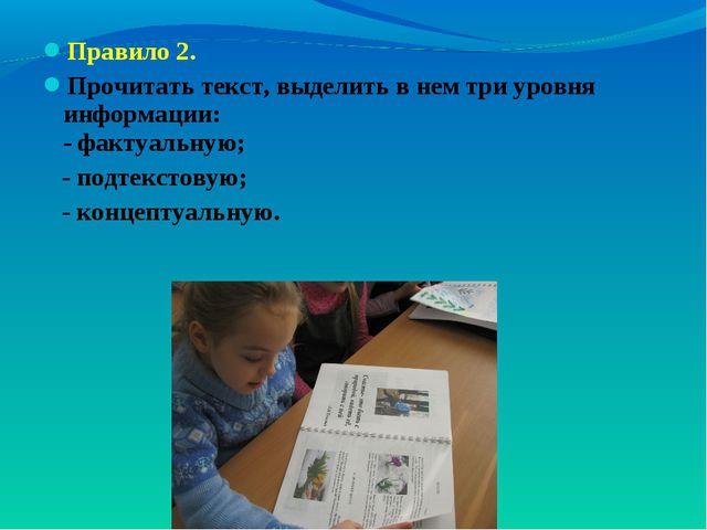 Правило 2. Прочитать текст, выделить в нем три уровня информации: - фактуал...