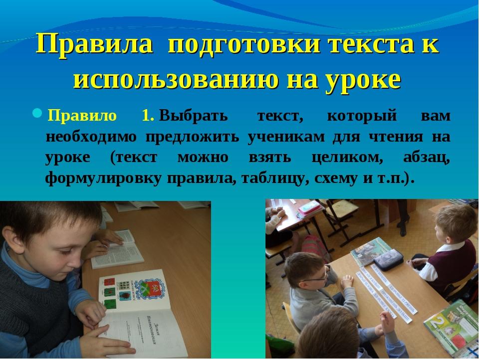 Правила подготовкитекста к использованию на уроке Правило 1.Выбрать текст...