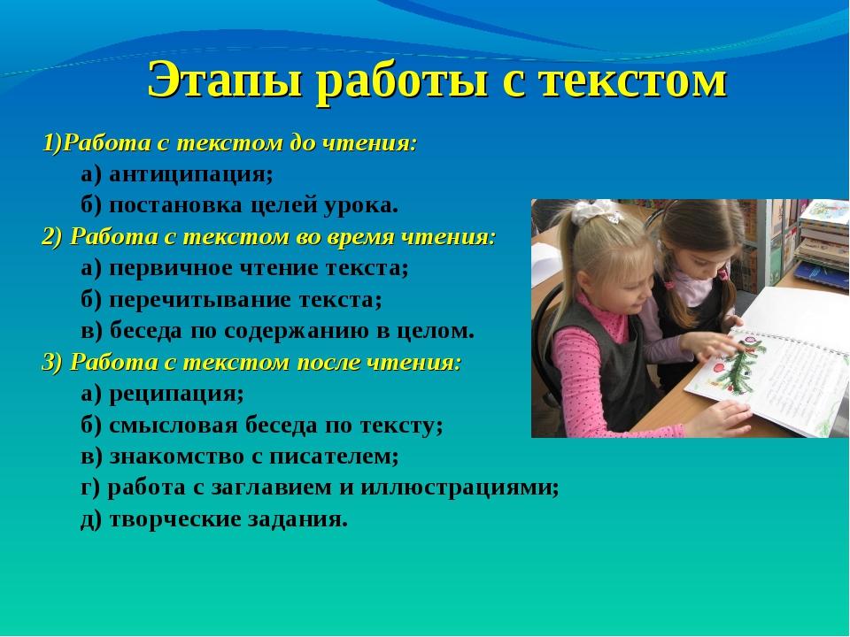Этапы работы с текстом 1)Работа с текстом до чтения: а) антиципация; б) поста...