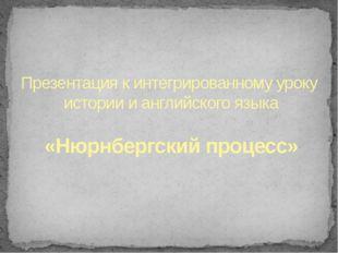 Презентация к интегрированному уроку истории и английского языка «Нюрнбергски