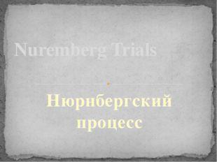 Нюрнбергский процесс Nuremberg Trials