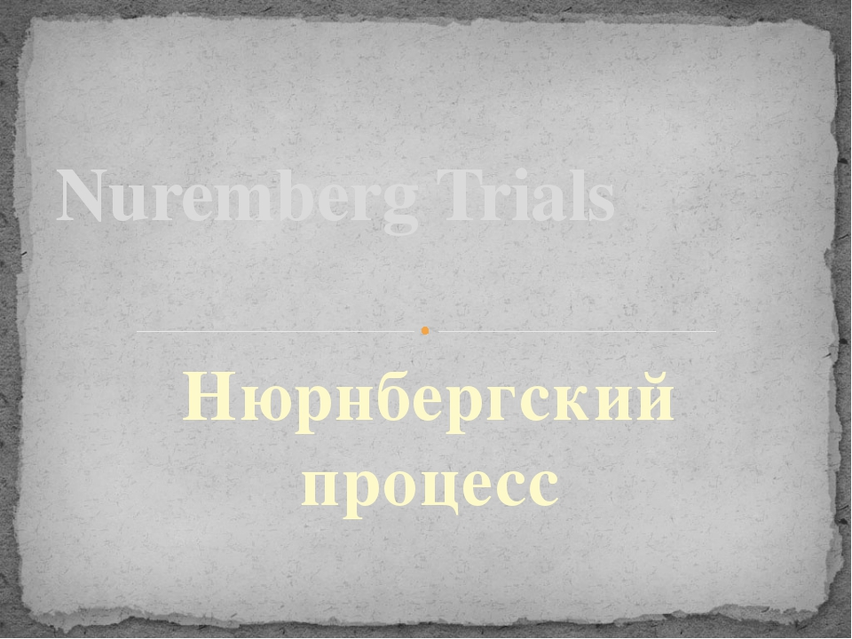 nuremberg trials research paper outline View nuremberg trials research papers on academiaedu for free.
