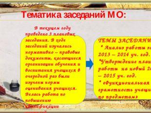 Тематика заседаний МО: В текущем году проведено 3 плановых заседания. В ходе
