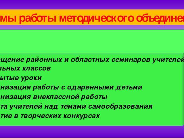 Формы работы методического объединения Посещение районных и областных семина...