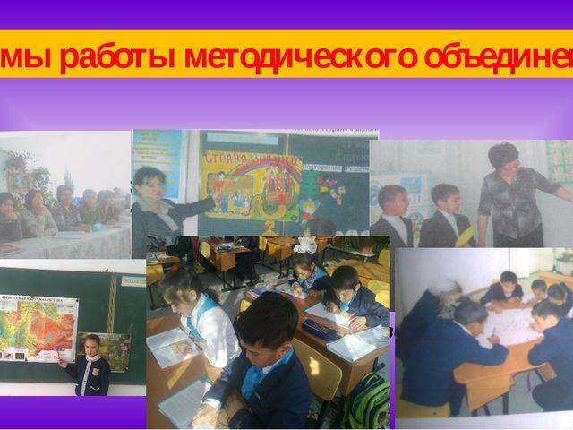 Формы работы методического объединения Посещение районных и областных семинар...