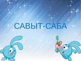 САВЫТ-САБА