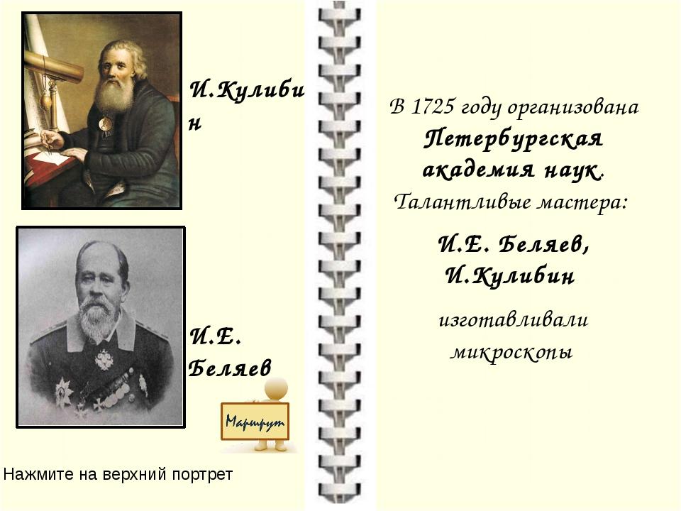 в конструировании микроскопа принимали участие академики Л.Эйлер, Ф. Эпинус....