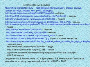 http://office.microsoft.com/ru – изображения:гаечный ключ, стакан, солнце, гр